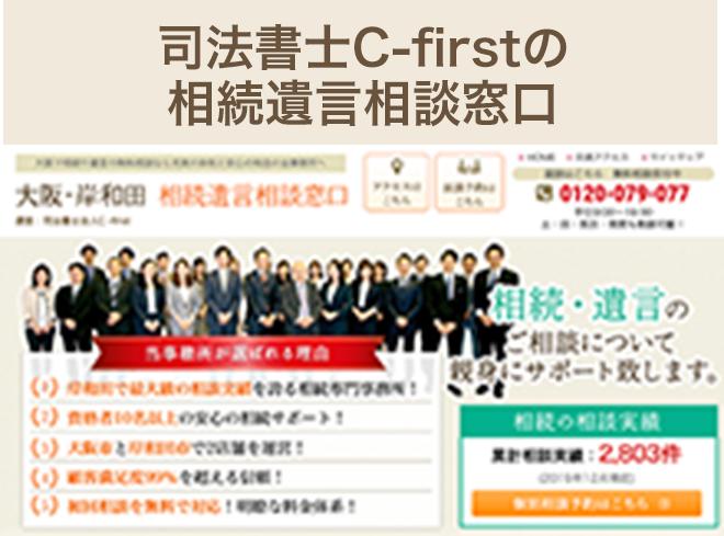 司法書士法人C-first